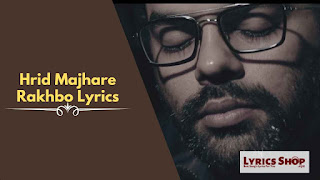 Hrid Majhare Rakhbo (তোমায় হৃদ মাঝারে রাখিব) Lyrics | LyricsShop