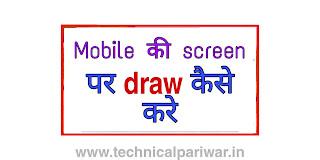 Mobile ki screen par draw kaise kare
