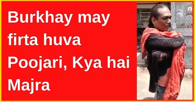 Burkhay may firta huva Poojari, Kya hai Majra ?