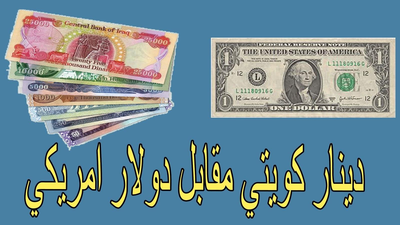 اسعار اليوم تحويل دينار كويتي مقابل الدولار الامريكي Usd Kwd 01 03 2020