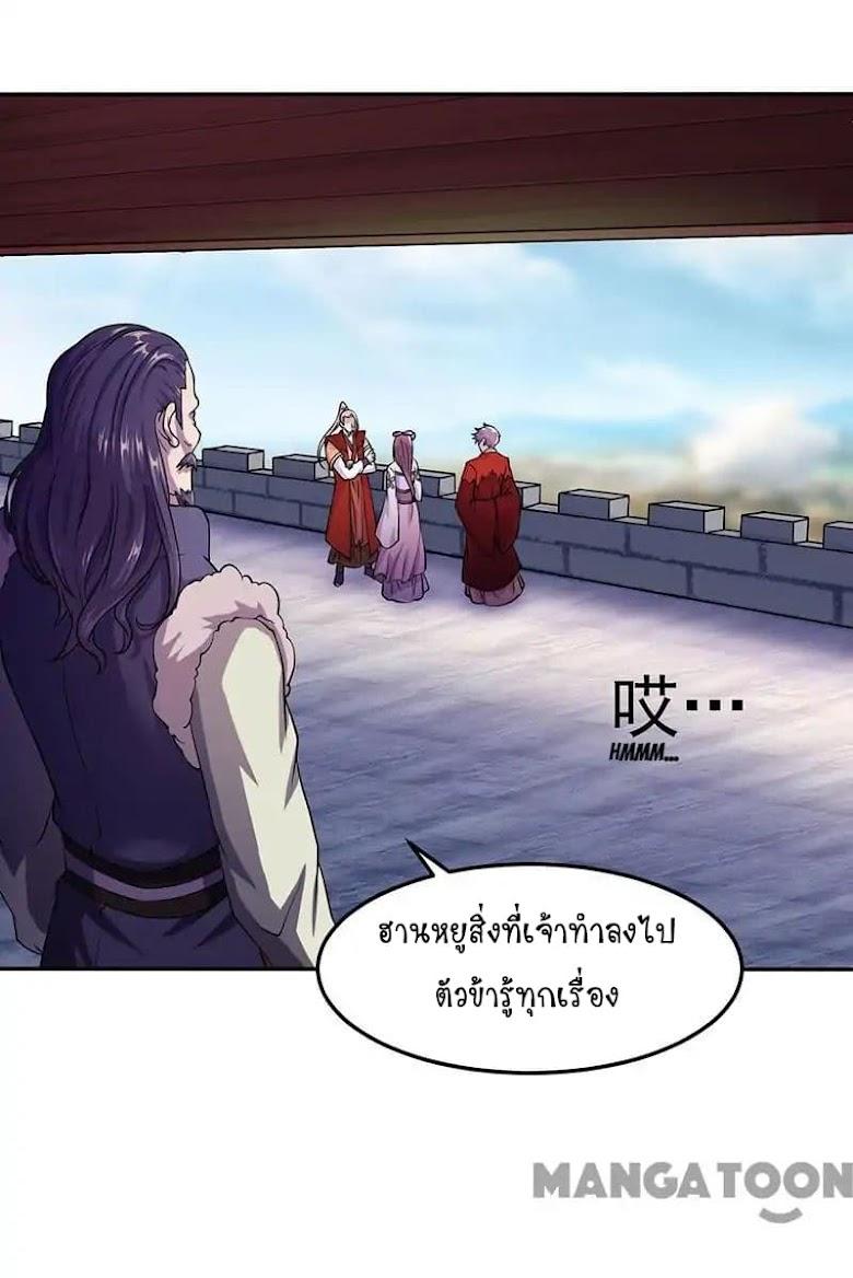 WuDao Du Zun - หน้า 11