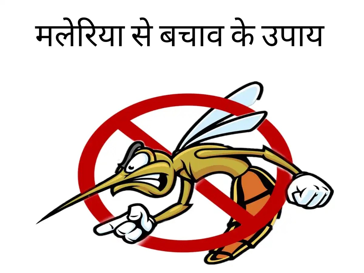 मलेरिया के लक्षण, इलाज, कारण इत्यादि | Malaria symptoms in Hindi