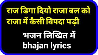 Hari-raam-ji-ki-katha-lyrics,bhajan-lyrics