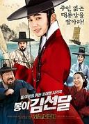 Sinopsis Film Korea  Seondal: The Man Who Sells the River / Bongyi Seondal Kim