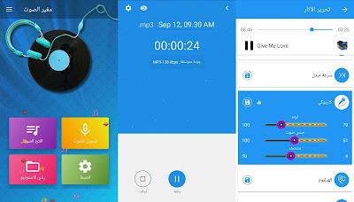 تحميل برنامج Voice Changer للاندرويد Voice Changer مهكر Voice Changer مجانًا تحميل برنامج My Voice Changer للاندرويد برنامج تغيير الصوت call voice changer - intcall مهكر برنامج تغيير الصوت للكمبيوتر 2021 فويس مود للجوال