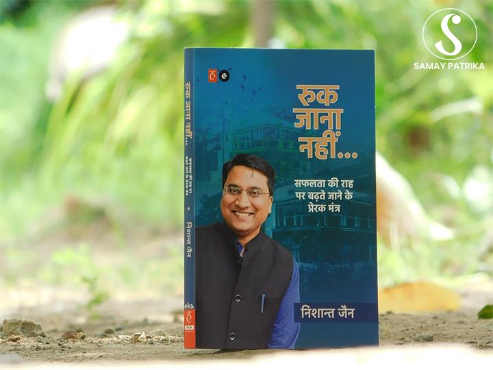 nishant-jain-hindi-book