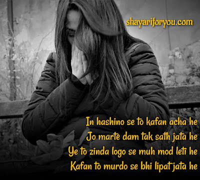 Hindi Dard shayari / English dard shayari / shayari photo /shayari image
