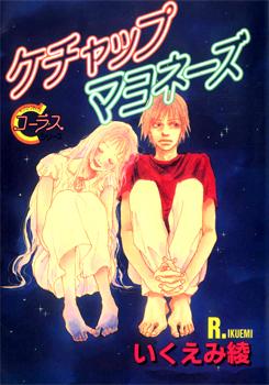 Ketchup Mayonnaise Manga