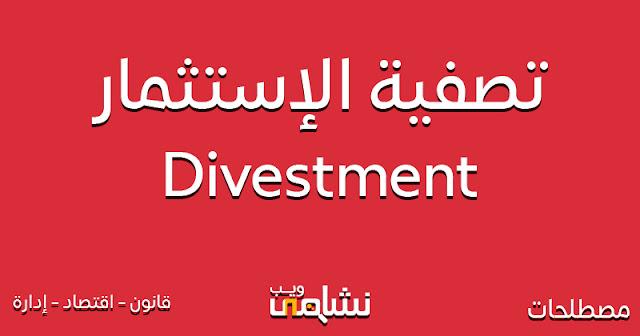 تصفية الاستثمار - Divestment