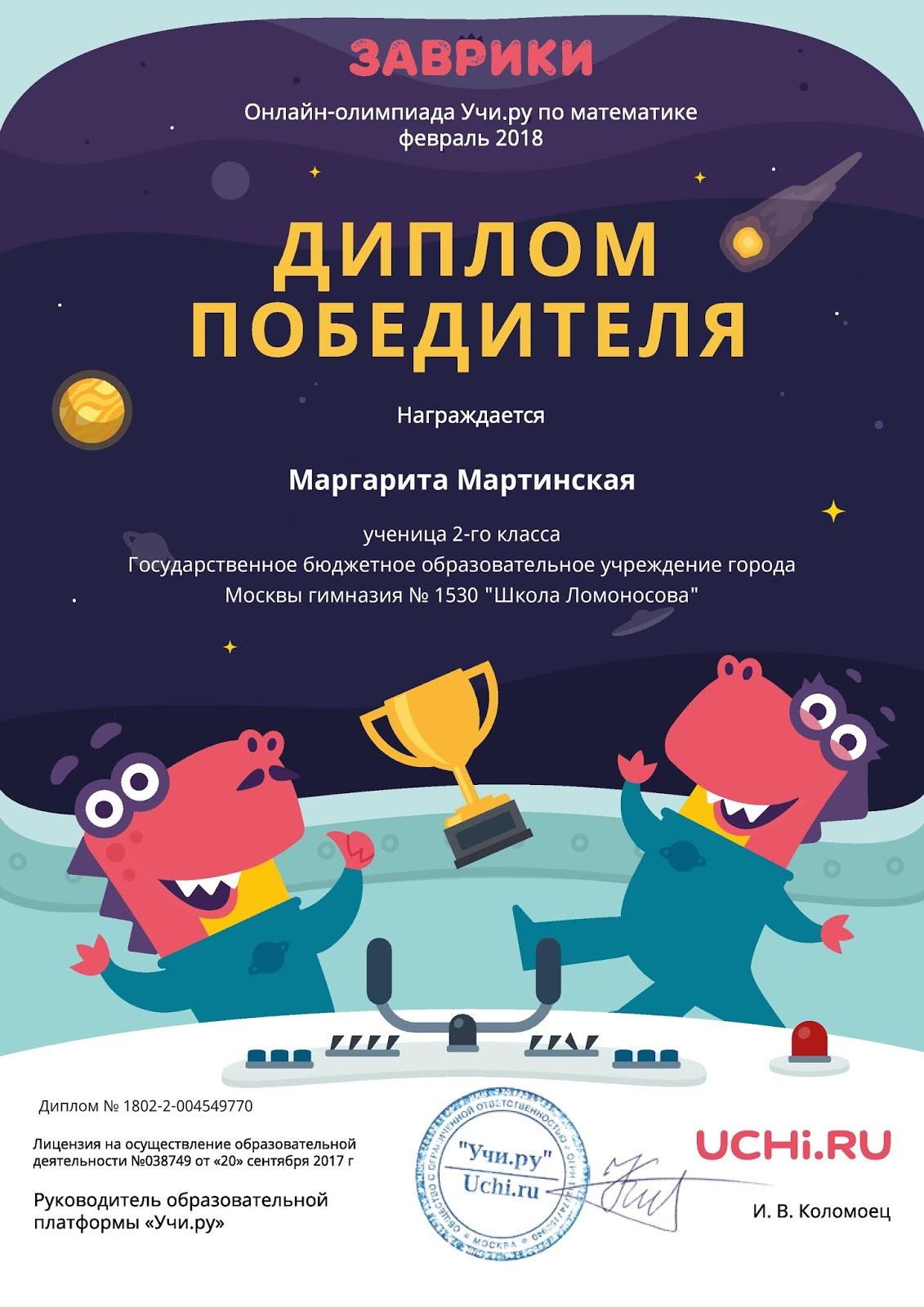 Учи.ру 3 Класс Гдз