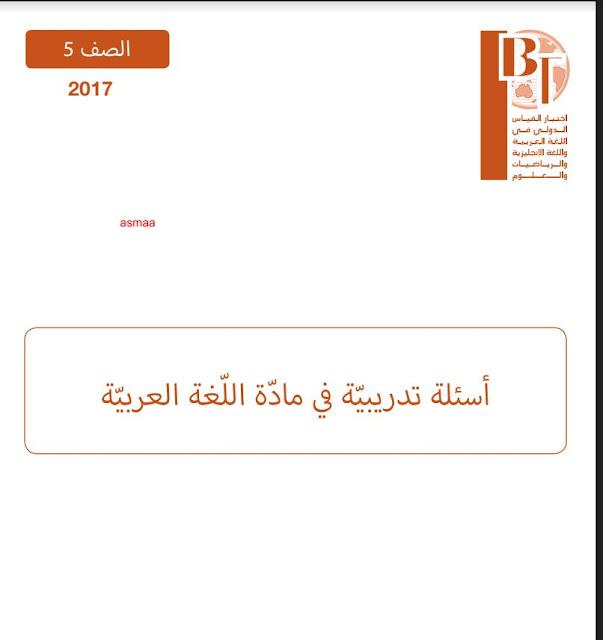 أسئلة تدريبية لاختبار القياس الدولي IBT