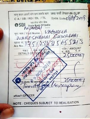 kbc 25 lakh lottery proof