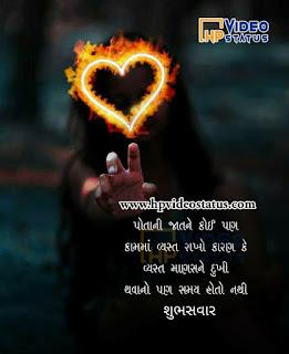 Good Morning Msg In Hindi, Good Morning Quotes In Hindi