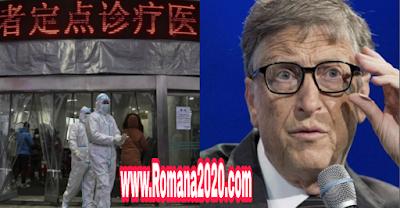 بيل غيتس bill gates: إذا انتشر فيروس كورونا المستجد corona virus في إفريقيا يصبح الوضع مأساويا