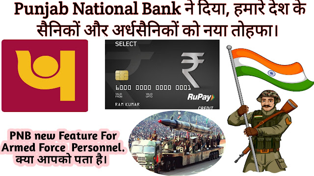 PNB LAUNCHED NEW SCHEME FOR FORCE PERSONNEL