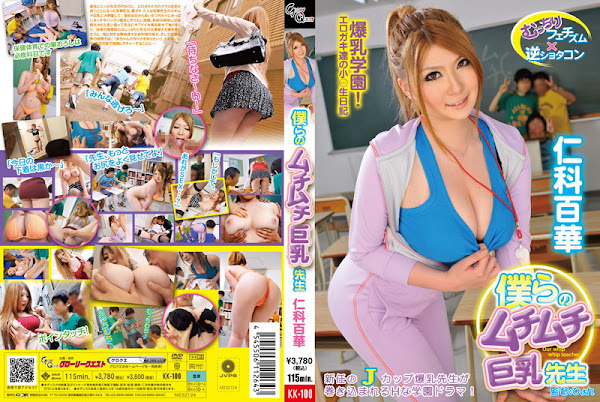 [KK-100] Our Whip Whip Teacher – Momoka Nishina_หนังโป๊เต็มแผ่น