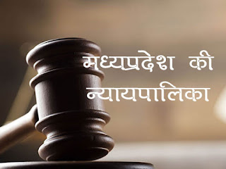 Madhya Pradesh Judiciary