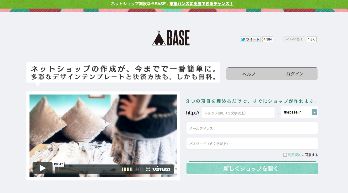 base in.のイメージ