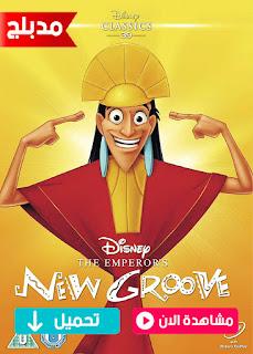 مشاهدة وتحميل فيلم حياة الامبراطور الجديدة كاسكو The Emperor's New Groove 2000 مدبلج عربي