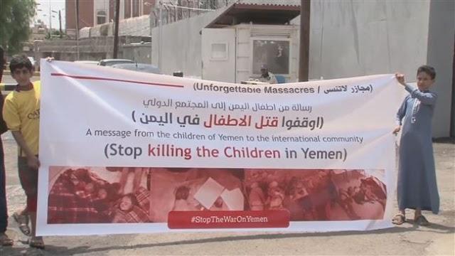 Yemeni children mark anniversary of Saudi airstrike on Sa'ada school