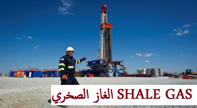 ما هو الغاز الصخري Gaz de Schiste
