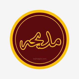 Madiha name image in urdu