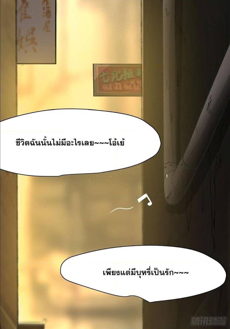 SiYe Ren - หน้า 3
