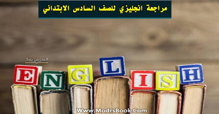 مراجعة شهر ابريل اختيار من متعدد انجليزي للصف السادس الابتدائي , مراجعة ابريل في انجليزي منهج الصف السادس الابتدائي  , 2021, مراجعة شهر ابريل انجليزي السادس الابتدائي