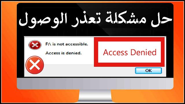 حل مشكلة access is denied windows 10 اصلاح مشكلة لا يمكن الدخول لأقراص الكمبيوتر