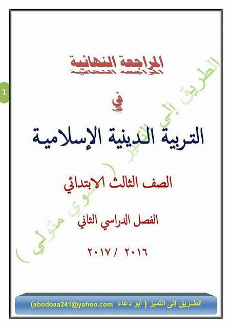 مراجعة نهائية في الدين الاسلامي الصف الثالث الابتدائي ترم ثاني 2017