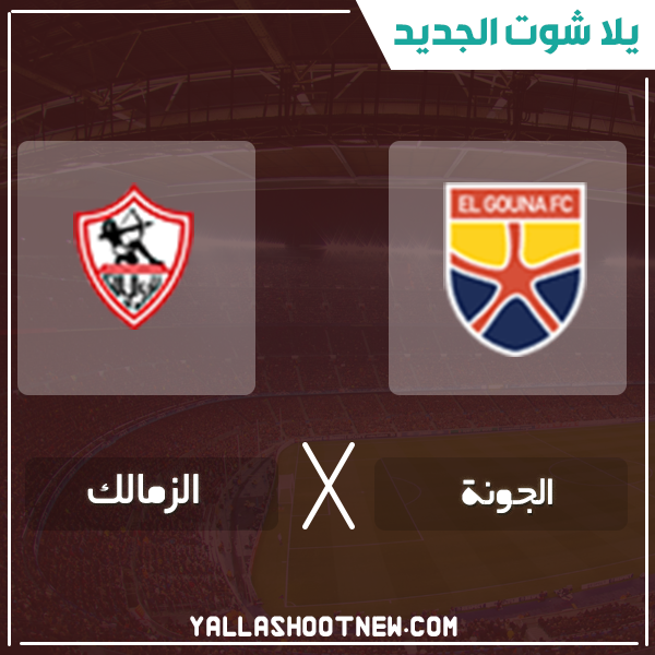 مشاهدة مباراة الزمالك والجونة بث مباشر اليوم 15-1-2020 في الدوري المصري