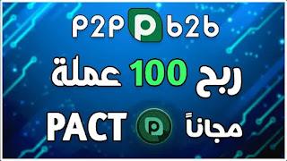 شرح منصة P2Pb2b وكيفية الإيداع والحسب من منصة P2Pb2b وأيضا كفيفة التداول علي منصة P2Pb2b
