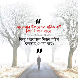 motivational in assamese story
