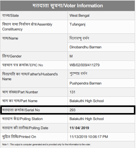 Find Serial Number in Electoral Roll - CodeTextPro | ECI Voter Information