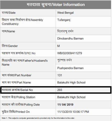 Find Serial Number in Electoral Roll - CodeTextPro | ECI Voter Information