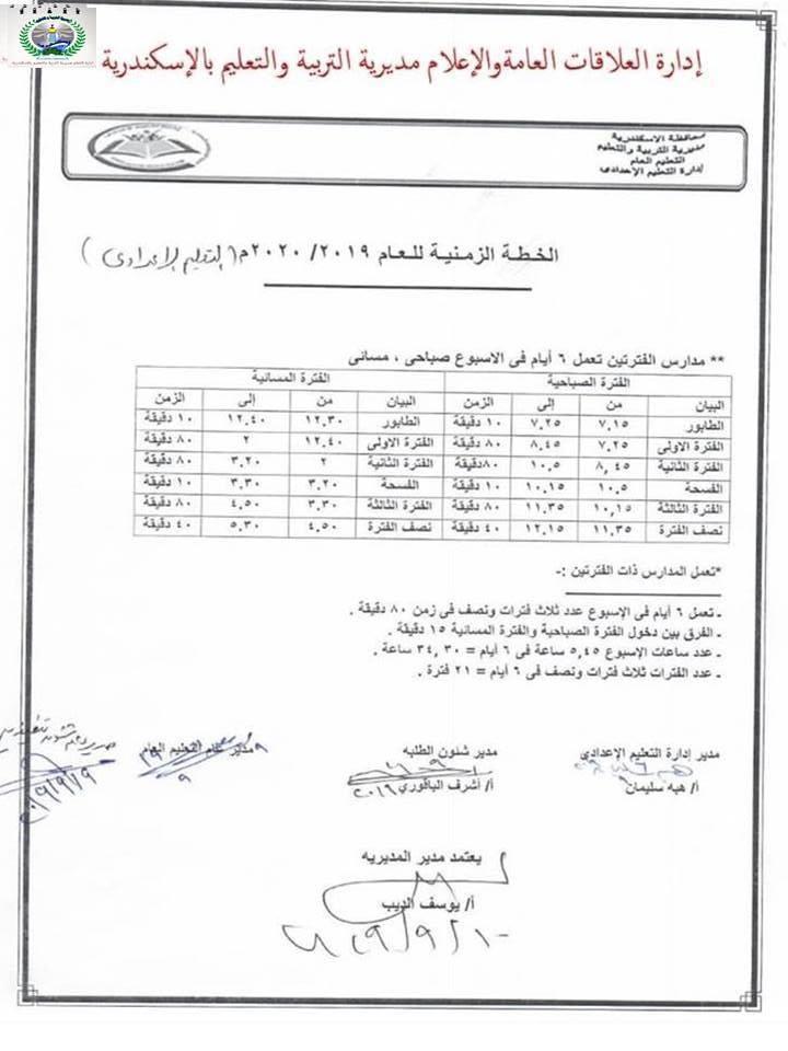 """رسمياً.. مواعيد بدء ونهاية اليوم الدراسى لجميع المراحل للعام الدراسي ٢٠٢٠/٢٠١٩ """"مستند"""" 5"""