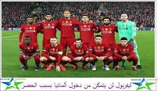 ليفربول لن يتمكن من دخول ألمانيا بسبب الحضر