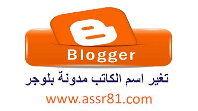 تغير اسم الكاتب لمدونة بلوجر المجانية