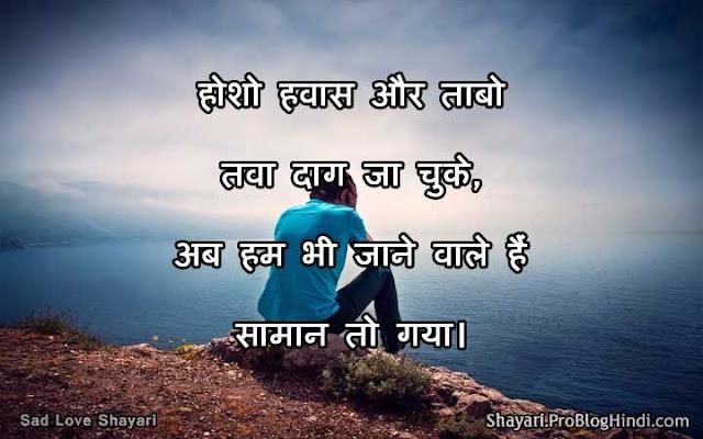 sad love shayari in punjabi