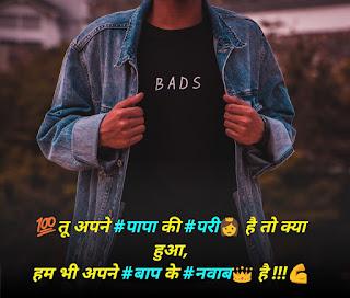attitude shayari for yadav