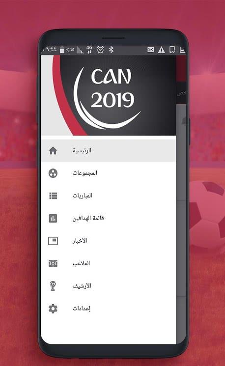 تحميل تطبيق كأس إفريقيا 2019 - مصر للأندرويد 2019 - صورة لقطة شاشة (2)