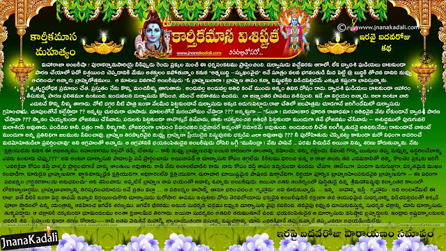 Importance of Kartheeka Masam in Telugu-Kartheeka Puranam inTelugu-Telugu Festivals information