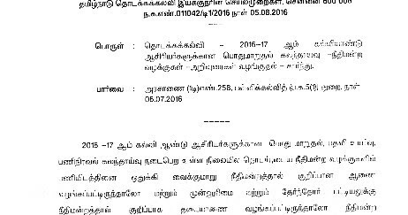 Tnpsc chemistry question papers in tamil