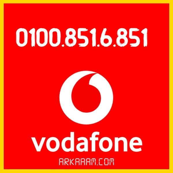 رقم فودافون 01008516851