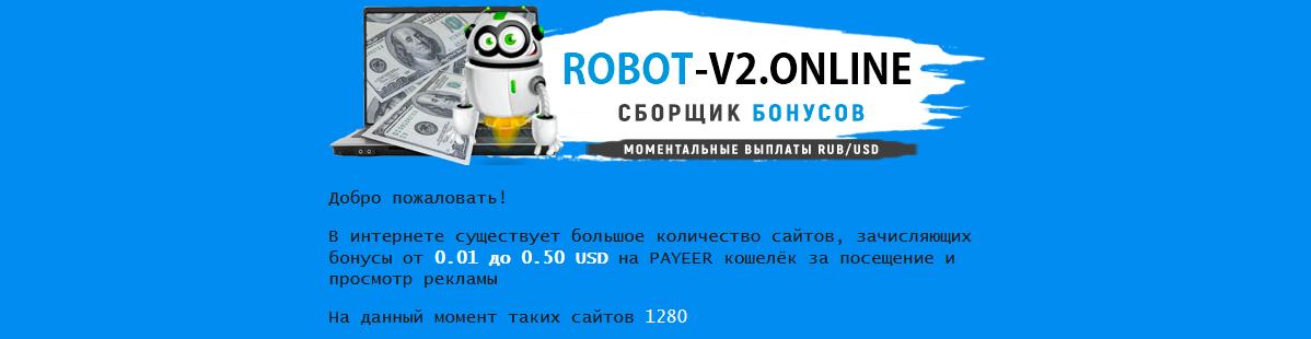 [Лохотрон] ROBOT-V2.ONLINE сборщик бонусов – Отзывы, мошенники!