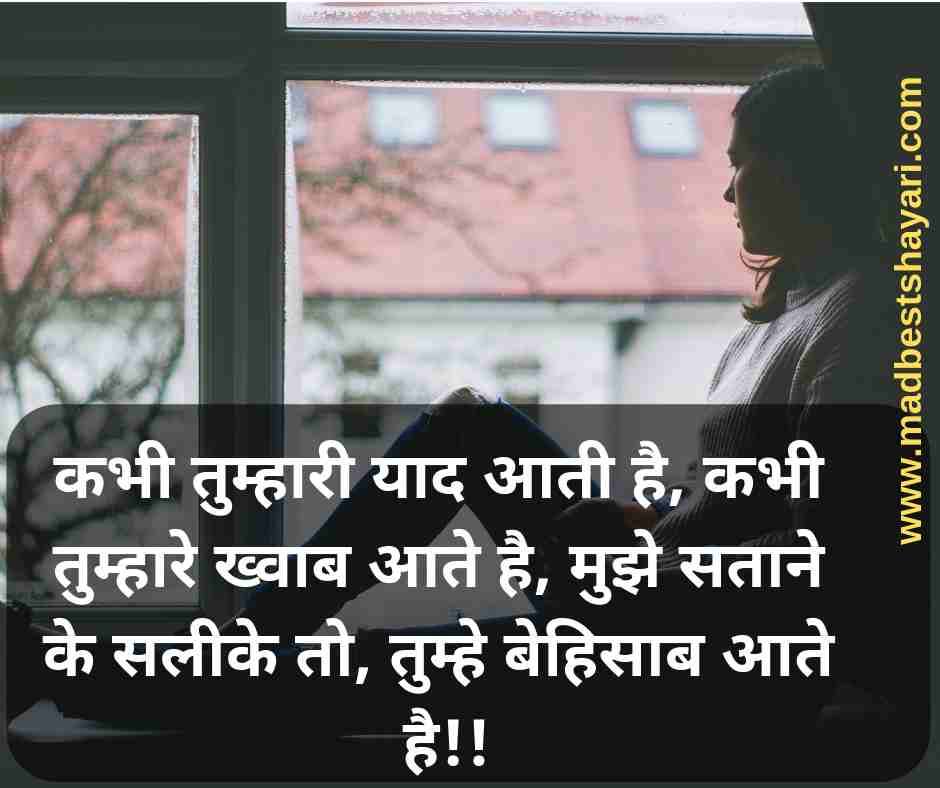 sad shayari image for boyfriend