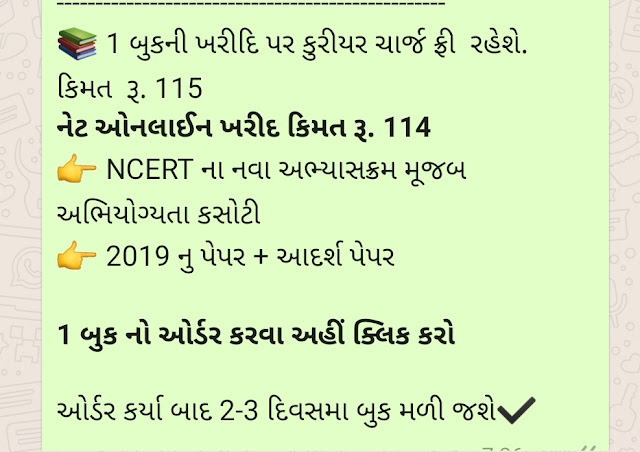 National Merit cum Means Scholarship exam ( NMMS ) Gujarat E Class Daily Video