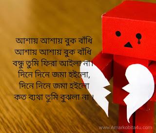 Age Janle Prem Kortam Na Lyrics