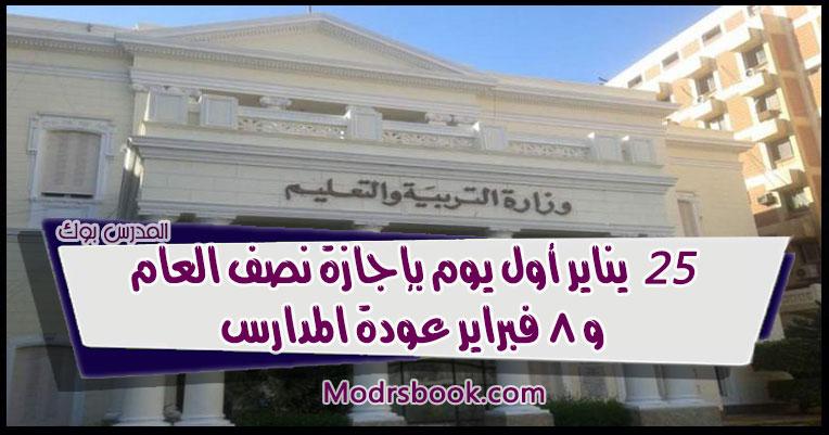 25 يناير أول أيام اجازة نصف العام و8 فبراير العودة إلي المدارس