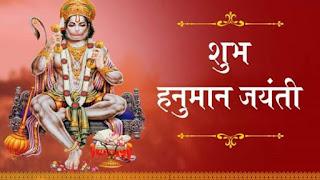 हनुमान जयंती पर शायरी | Hanuman Jayanti Shayari In Hindi
